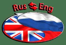 Онлайн переводчик с английского на русский