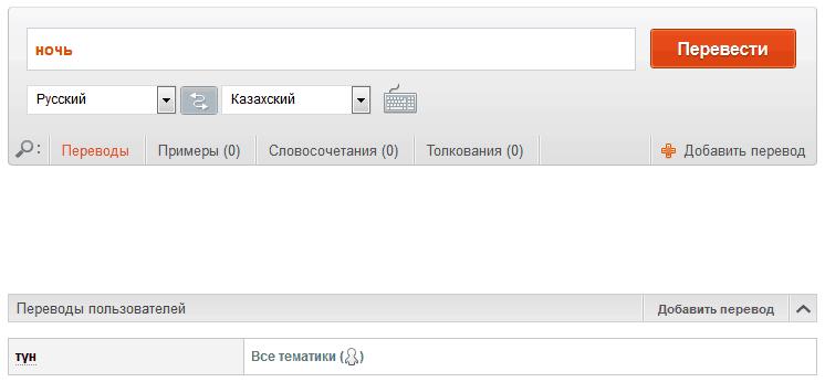 Скачать переводчик с русского на казахский онлайн от яндекса