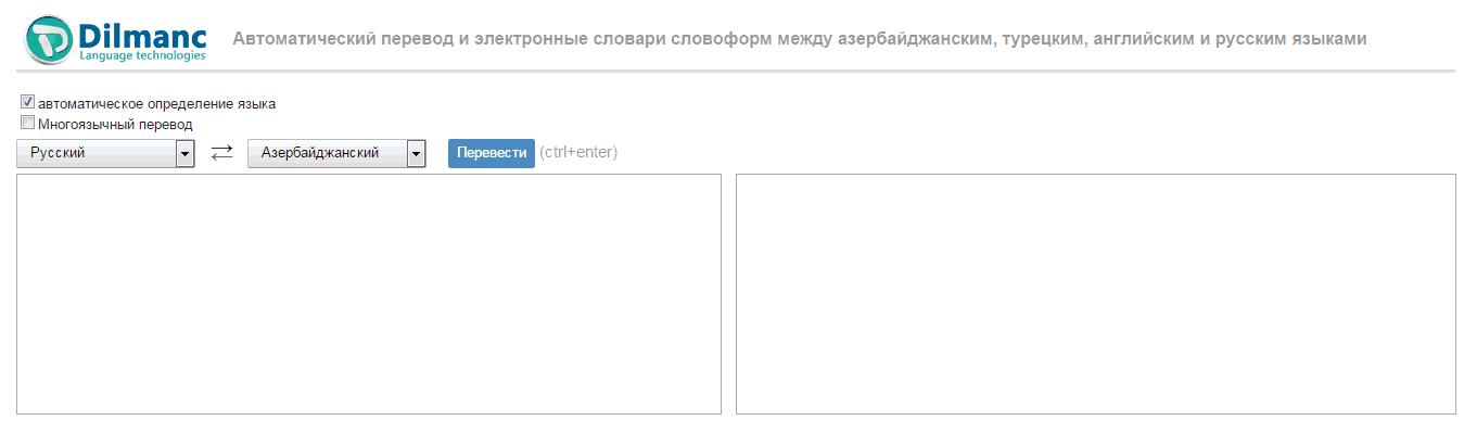 Перевести с азербайджанского на русский онлайн