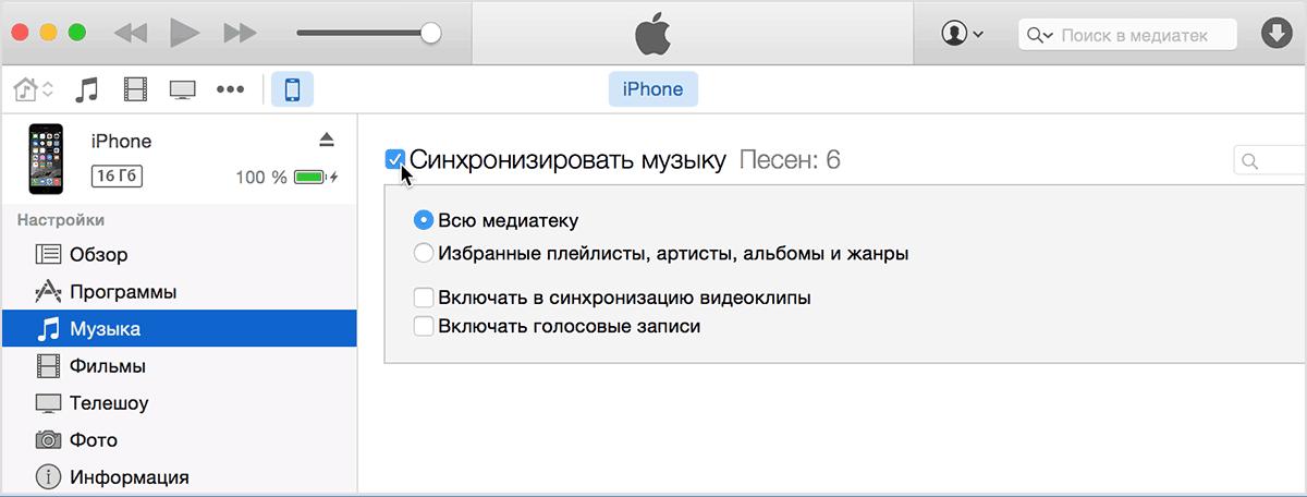 iphone_sync