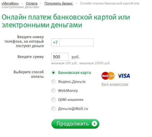 Popolnenie-scheta-MegaFon-bankovskoj-kartoj-2