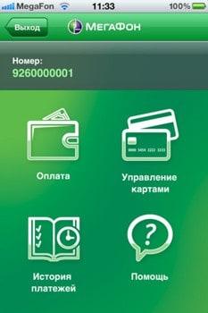 popolnit-schet-megafon-bankovskoy-kartoy-2