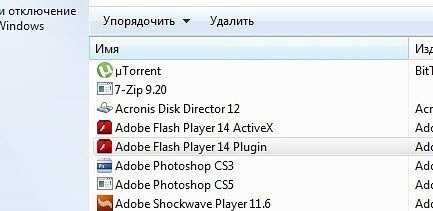 udalenie-adobe-flash-player