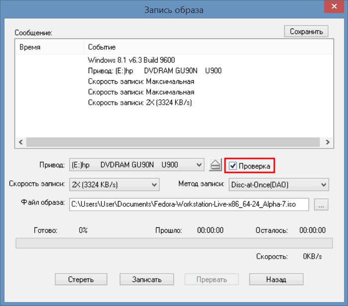Активация механизма проверки качества записи диска в UltraISO
