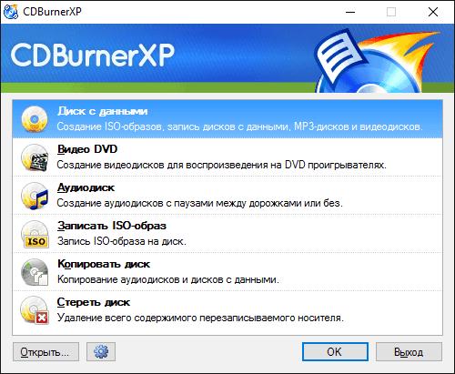 Диск с данными в CDBurnerXP