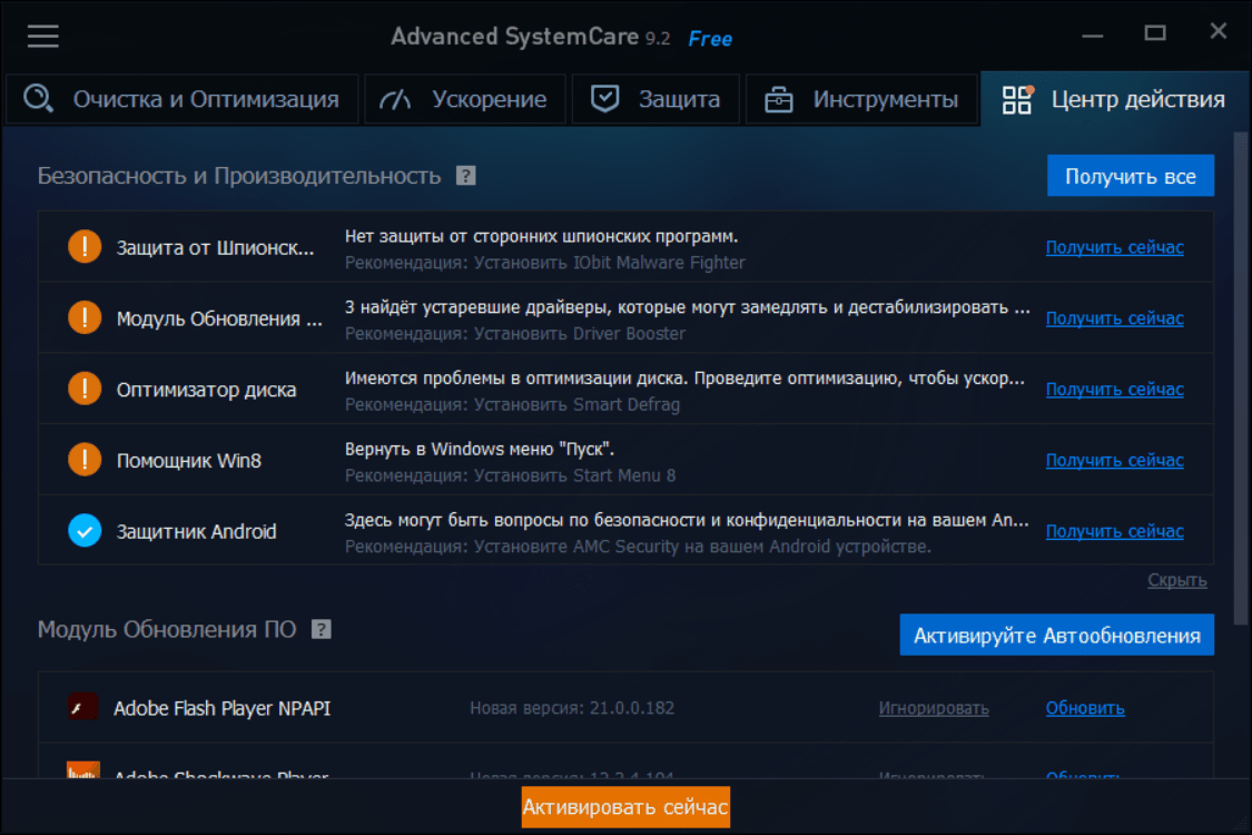 Дополнительные модули Advanced SystemCare