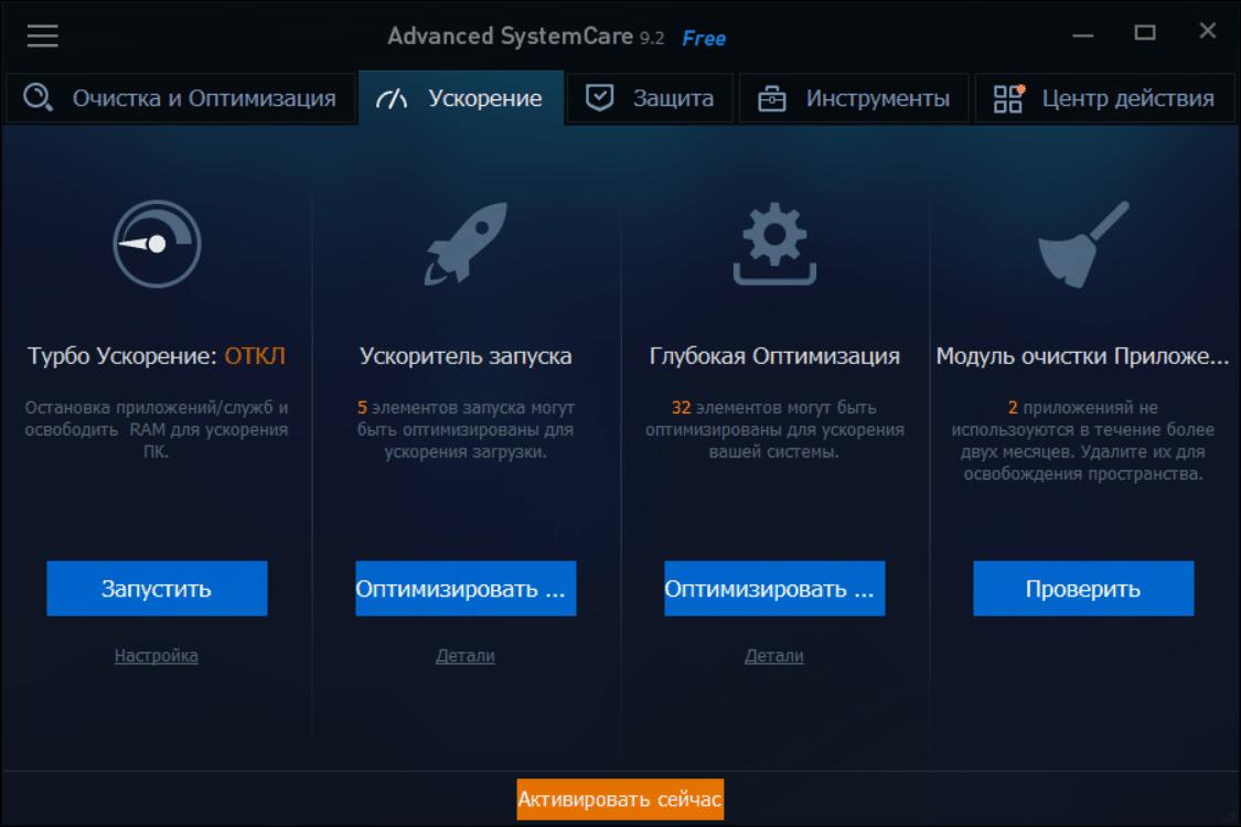 Инструменты для ускорения работы системы и программ в Advanced SystemCare