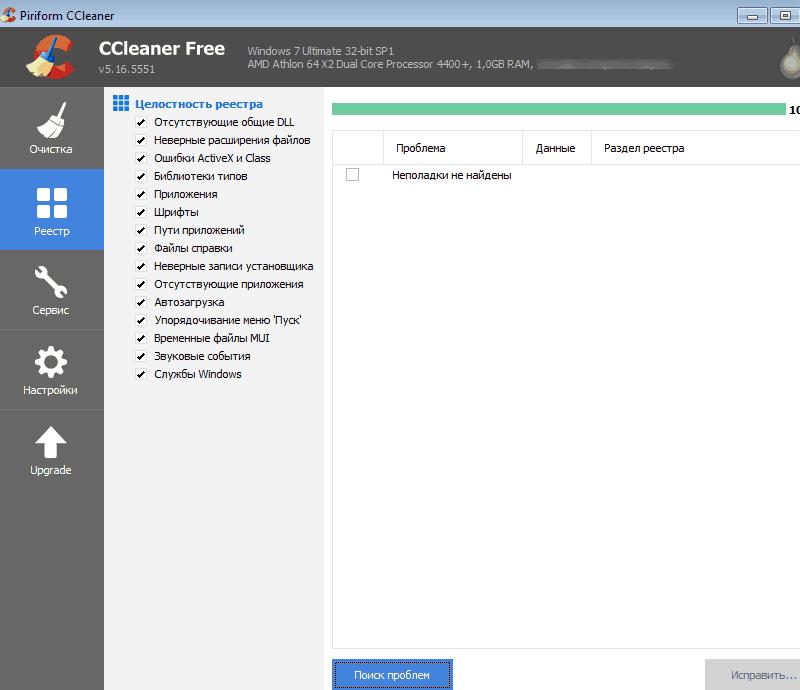 Исправление ошибок в реестре с помощью CCleaner