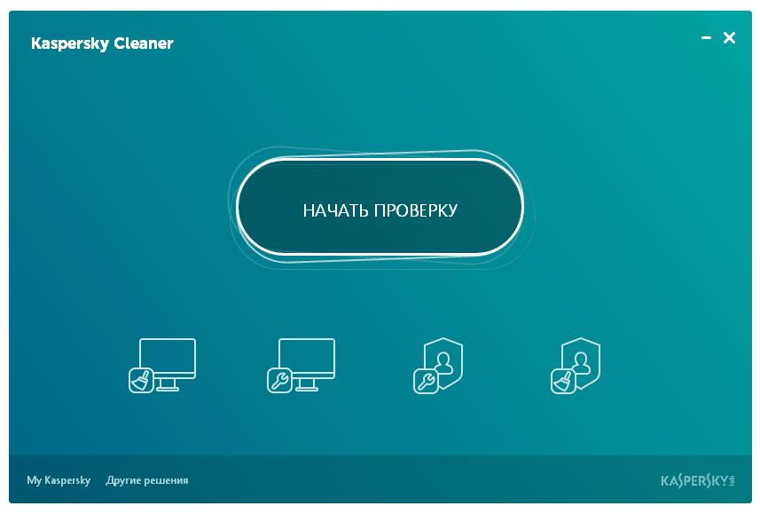 Практичный и простой интерфейс Kaspersky Cleaner