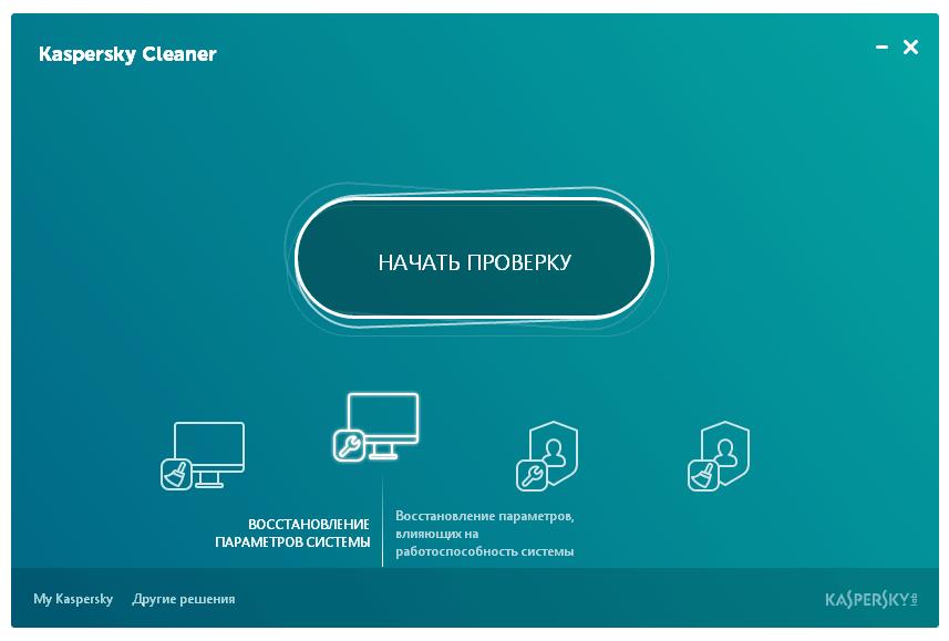 Широкий спектр анализируемых проблем Kaspersky Cleaner