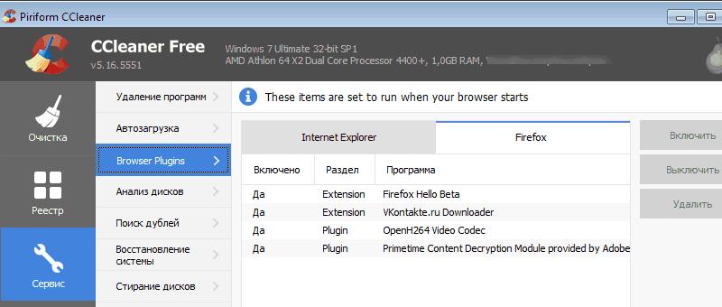 Отключение проблемных браузерных дополнений в CCleaner