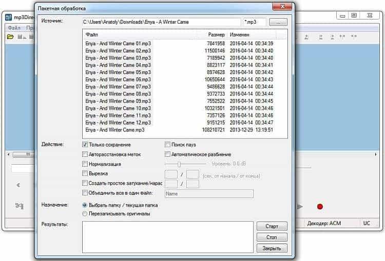 Пакетная обработка файлов