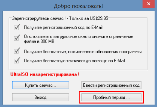 Предложение покупки платной версии UltraISO