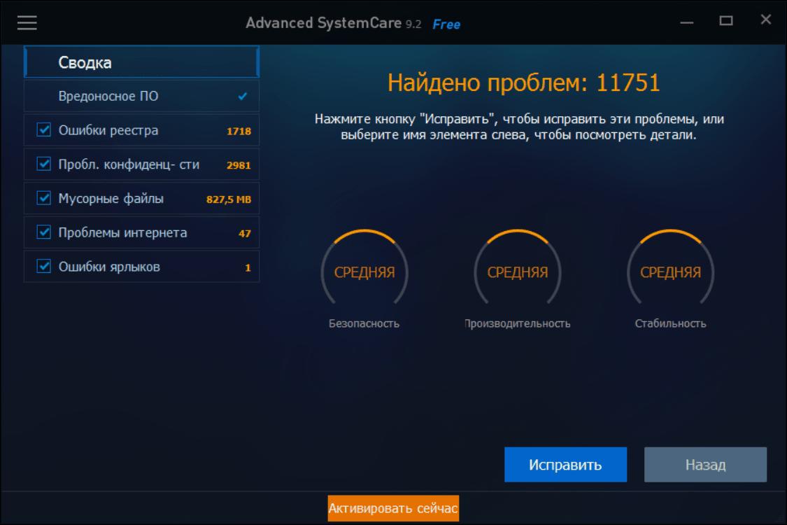 Результаты диагностики системы в Advanced SystemCare