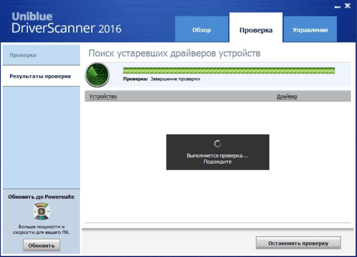 Проверка системного оборудования
