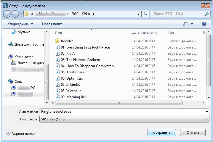 Сохранение готового рингтона в mp3DirectCut