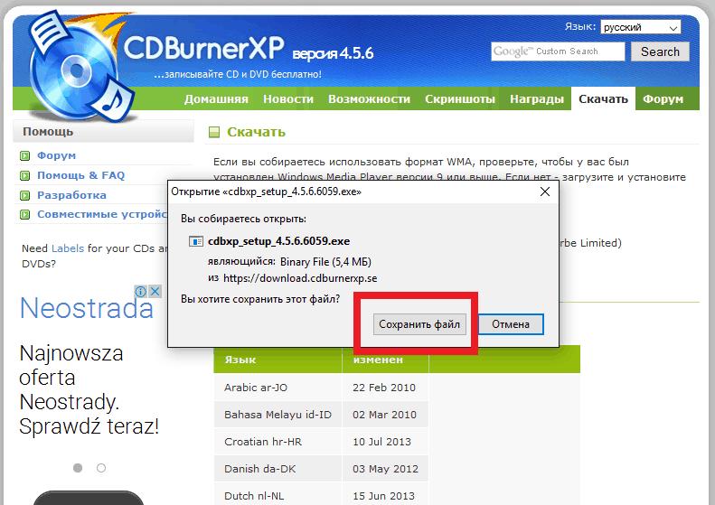 Сохранить инсталлятор CDBurnerXP