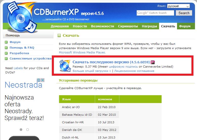Ссылка на скачивание CDBurnerXP