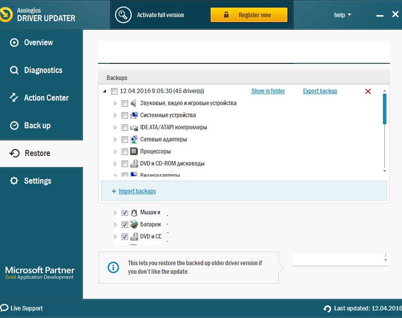 Восстановление сохраненных драйверов в Auslogics Driver Updater