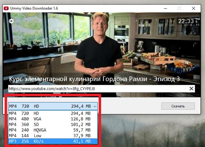 Выбор качества сохраняемых фалов в Ummy Video Downloader