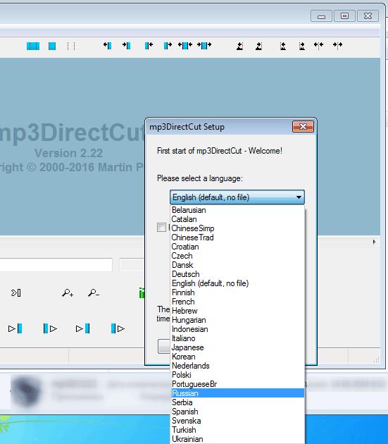 Выбор языка в начале работы с mp3DirectCut