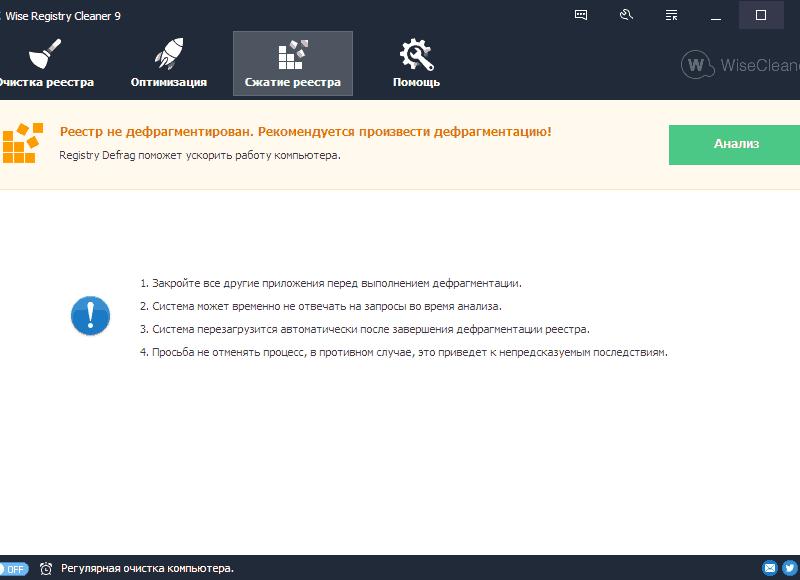 Сжатие реестра в Wise Registry Cleaner