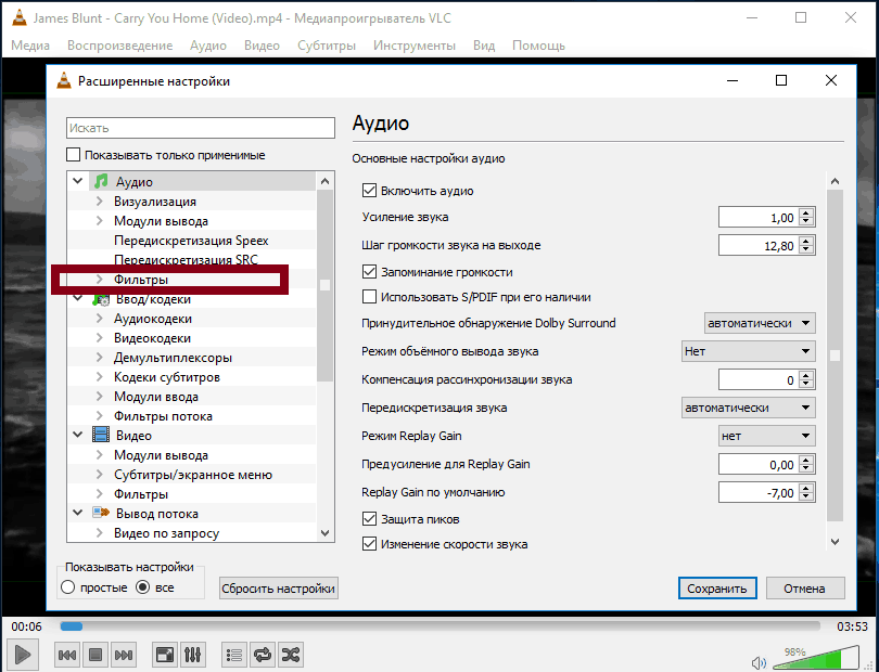 Аудио фильтр в VLC Media Player