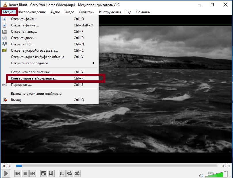 Конвертирование в VLC Media Player