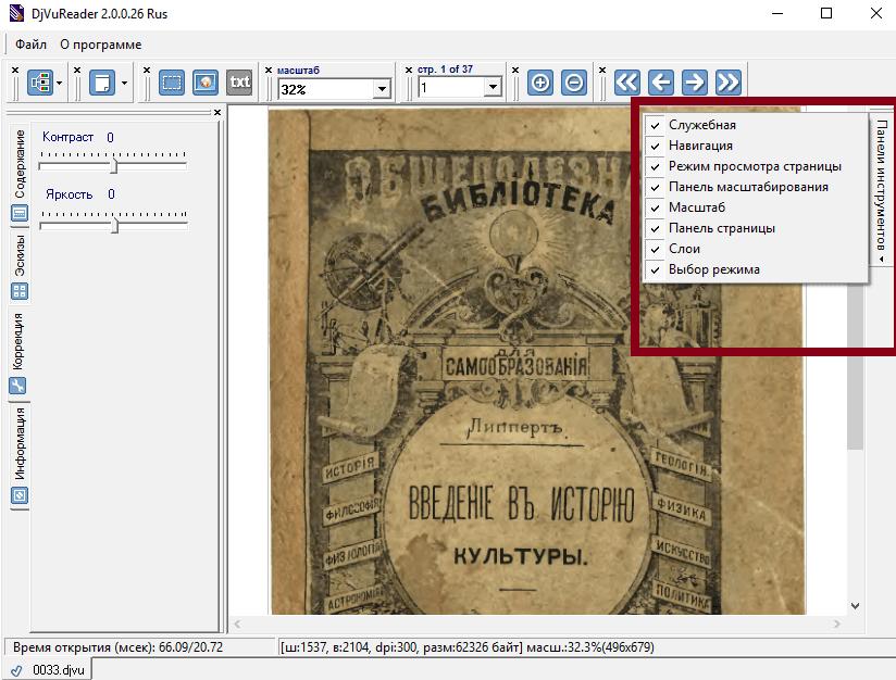 Панель инструментов в DjVuReader