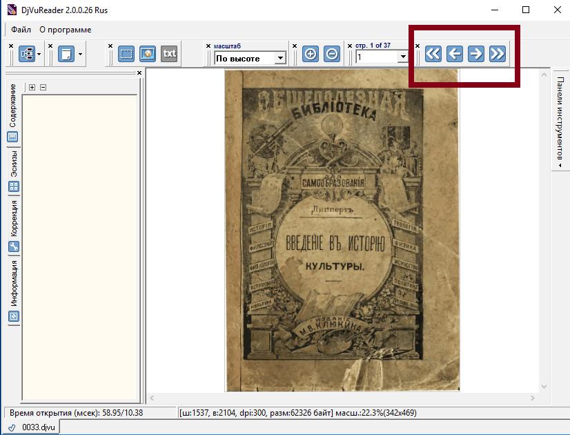 Переход по страницам по навигация в DjVuReader