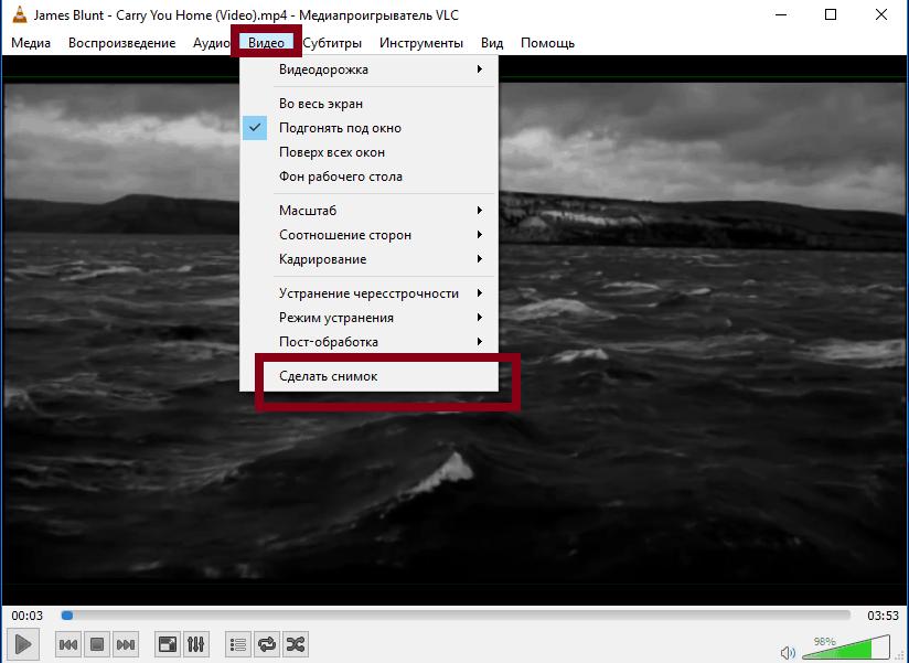 Сделать снимок в VLC Media Player