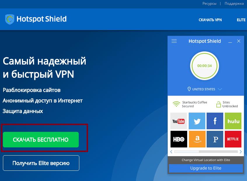 Скачать бесплатно Hotspot Shield