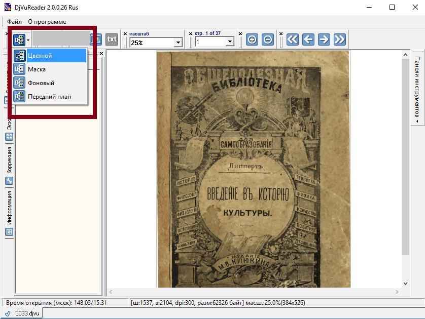 Структура документа в DjVuReader