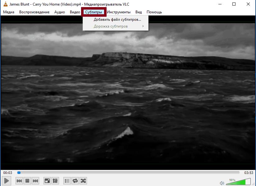 Субтитры в VLC Media Player
